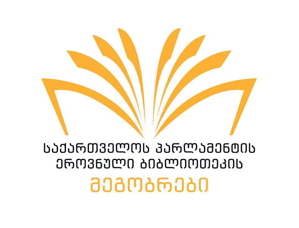 ეროვნული ბიბლიოთეკის მეგობრების ფეისბუკის გვერდი